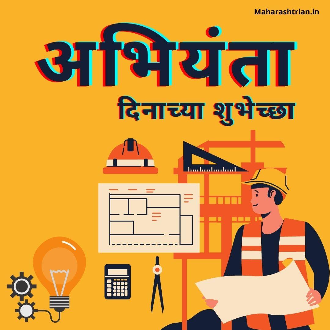 Happy Engineers Day status In Marathi